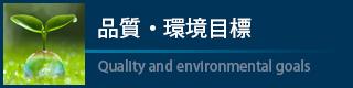 品質・環境目標
