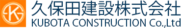 久保田建設株式会社