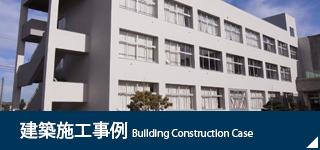 建築施工事例