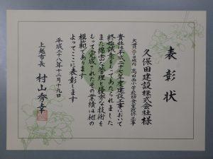 高田西小学校給食室改修工事