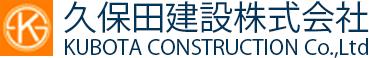 保護中: パートナー様ページ|久保田建設株式会社